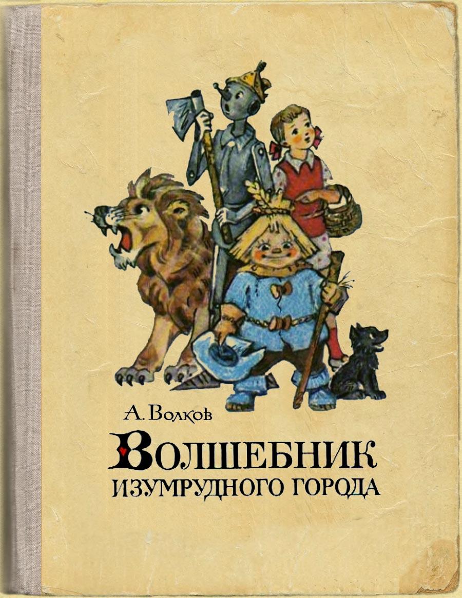 Книга волшебник изумрудного города с иллюстрациями скачать