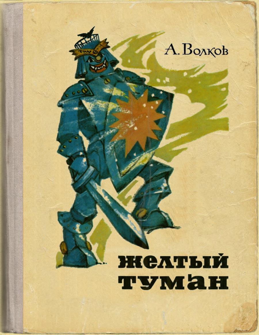 Скачать бесплатно книгу волшебник изумрудного города fb2